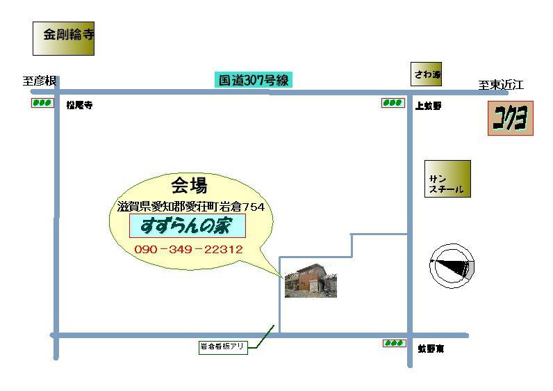 現場地図「すずらんの家」